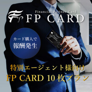 Cryptocurrency debit card FP CARD (10 cards plan for special agents)