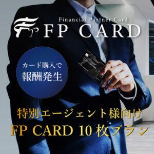 仮想通貨デビットカード FP CARD<br>(特別エージェント向け10枚プラン)